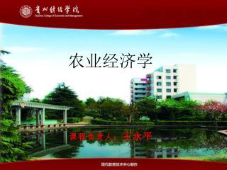 农业经济学 课程负责人: 王永平