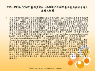P53 、 P21 和 CCND1 基因多形性、 8-OHdG 及砷甲基化能力與泌尿道上皮癌之相關