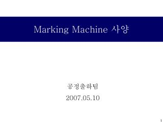 Marking Machine  사양