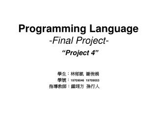 "Programming Language -Final Project- ""Project 4"""