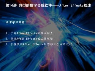 第 14 讲 典型的数字合成软件 ——After Effects 概述