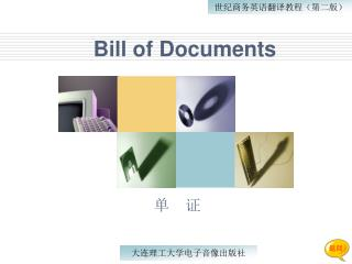Bill of Documents