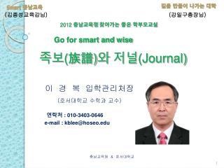 족보 ( 族譜 ) 와 저널 (Journal)
