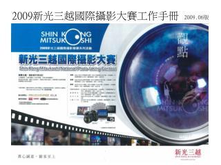 2009 新光三越國際攝影大賽工作手冊  2009.06 版