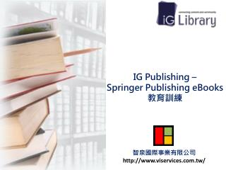 IG Publishing –  Springer Publishing eBooks 教育訓練