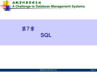 挑戰資料庫管理系統 A Challenge to Database Management Systems