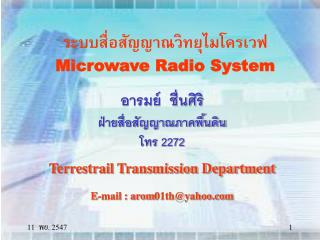 Terrestrail Transmission Department E-mail : arom01th@yahoo