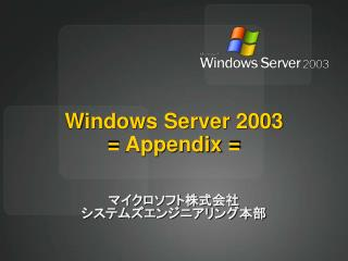 Windows Server 2003 = Appendix =