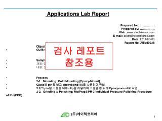 Prepared for:  …..………. Prepared by: …………… Web : atechkorea E-mail:  atech@atechkorea
