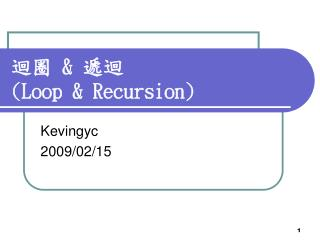 迴圈  &  遞迴 (Loop & Recursion)