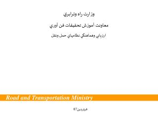 Road and Transportation Ministry