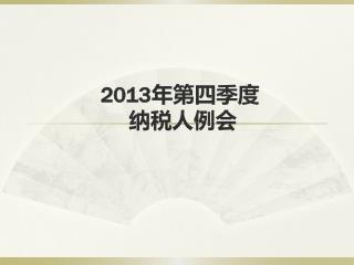 2013 年第四季度        纳税人例会