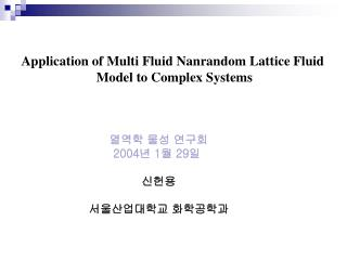 Application of Multi Fluid Nanrandom Lattice Fluid  Model to Complex Systems
