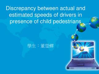 Discrepancy between actual and estimated speeds of drivers in presence of child pedestrians