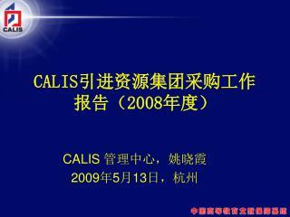 CALIS 引进资源集团采购工作 报告( 2008 年度)
