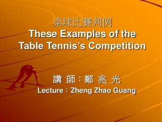 桌球比賽判例 These Examples of the Table Tennis's Competition