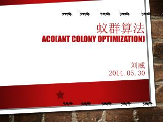 蚁群算法 ACO(ANT COLONY OPTIMIZATION) 刘威 2014.05.30