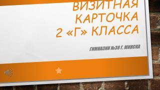 2Г класс гимназии №38 г.Минска