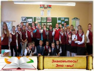 6В класс гимназии №38 г.Минска