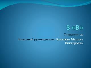 8В класс гимназии №38 г.Минска