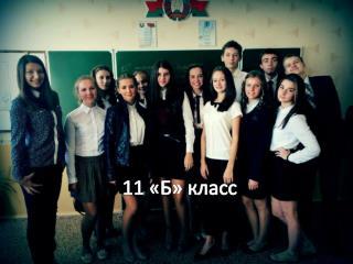 11Б класс гимназии №38 г.Минска