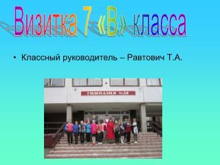 7В класс гимназии №38 г.Минска