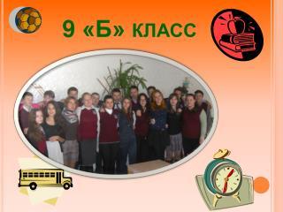 9Б класс гимназии №38 г.Минска