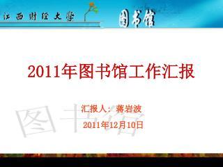 汇报人 :  蒋岩波  2011 年 12 月 10 日