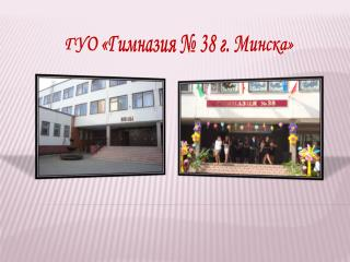 7Г класс гимназии №38 г.Минска