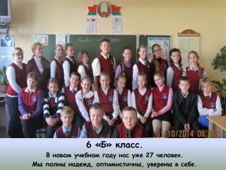 6Б класс гимназии №38 г.Минска