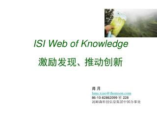 ISI Web of Knowledge 激励发现 、 推动创新