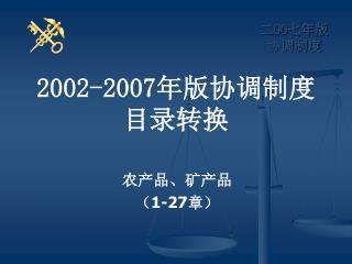 2002-2007 年版协调制度目录转换