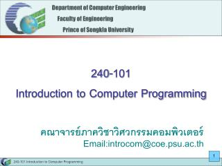 240-101 Introduction to Computer Programming
