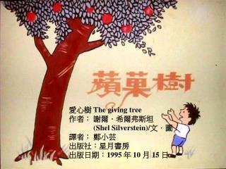 愛心樹  The giving tree  作者: 謝爾.希爾弗斯坦