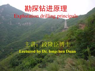 勘探钻进原理 Exploration drilling principals
