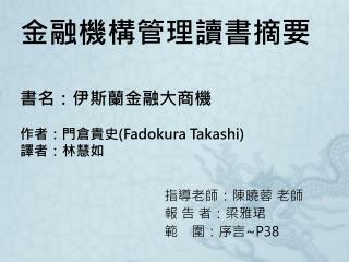 金融機構管理讀書摘要 書名:伊斯蘭金融大商機 作者:門倉貴史 (Fadokura Takashi) 譯者:林慧如