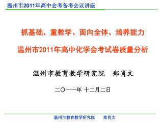 温州市 2011 年高中会考备考会议讲座