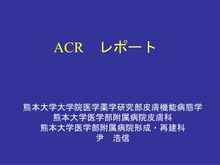 ACR  レポート