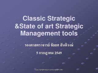 Classic Strategic  &State of art Strategic Management tools