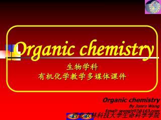 Organic chemistry 生物学科 有机化学教学多媒体 课件