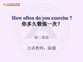 How often do you exercise ? 你多久锻炼一次?