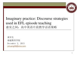 Imaginary practice: Discourse strategies used in EFL episode teaching 虚实之间:高中英语片段教学话语策略