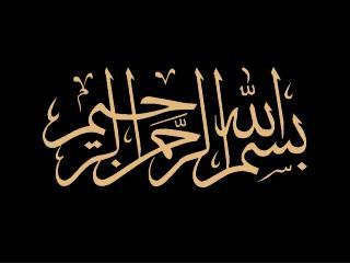 BASIC THEMES OF ISLAM