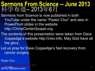 Sermons From Science -- June 2013 科学布道 -- 2013 年 6 月