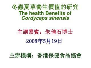 冬蟲夏草養生價值的研究 The health Benefits of  Cordyceps sinensis