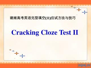 湖南高考英语完型填空 ( Ⅱ ) 应试方法与技巧