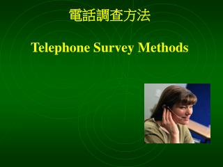 電話調查方法 Telephone Survey Methods