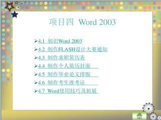 项目四   Word 2003