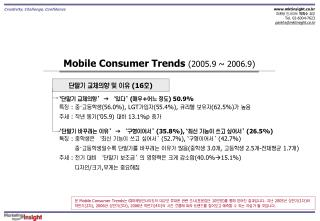 Mobile Consumer Trends  (2005.9 ~ 2006.9)