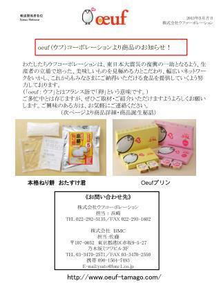 2013 年5月吉日 株式会社ウフコーポレーション